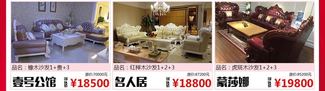 【家居】10月1-7日福永红树湾国际家具