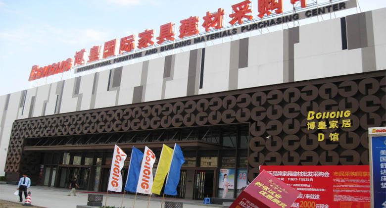 博皇国际家居建材采购中心(斗门店)