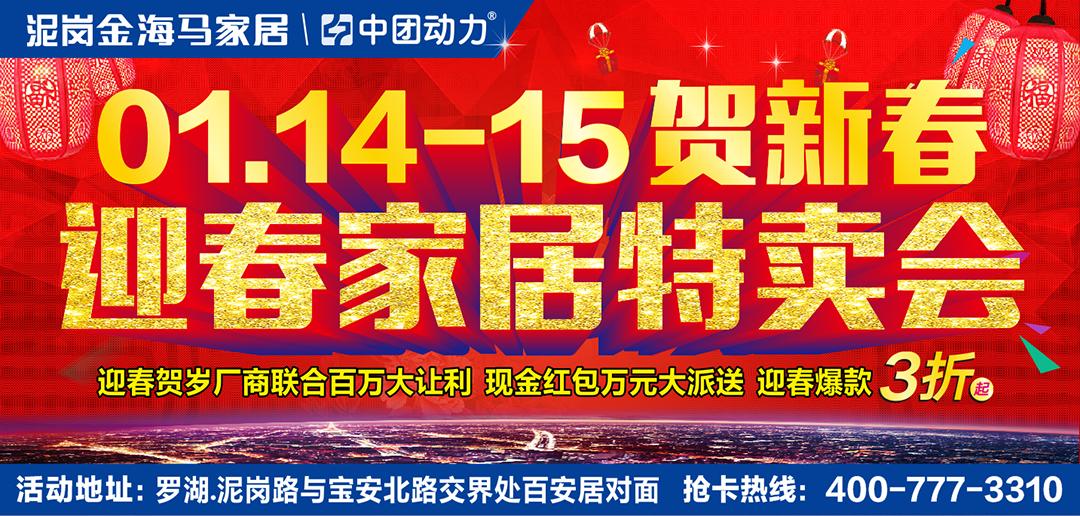 【家居】1月14-15日泥岗金海马家居迎春特卖会爆款3折起,万元红包大派送