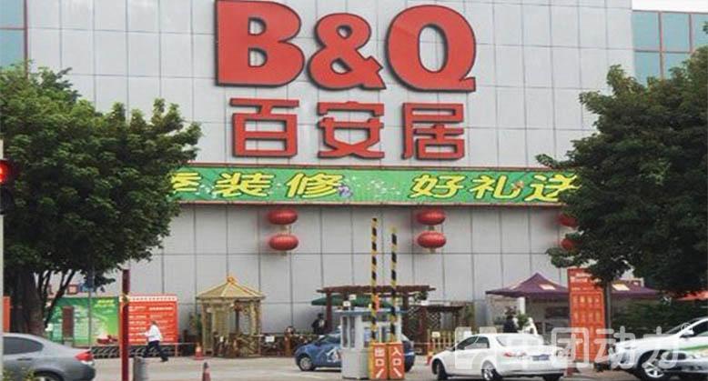百安居(天河店)