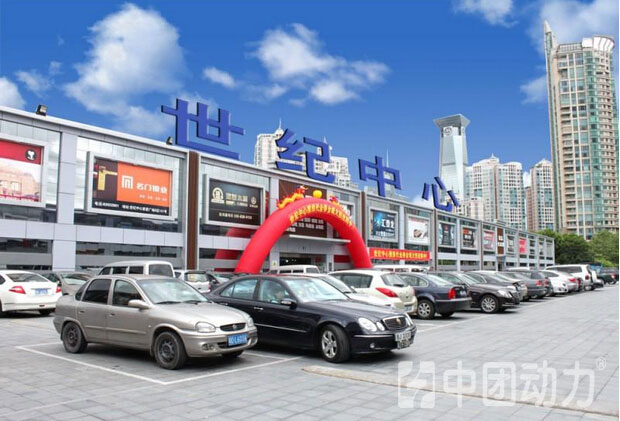 世纪中心家居广场(香蜜湖店)