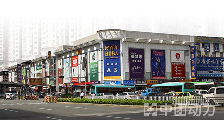 好百年名牌建材中心(彩田店)