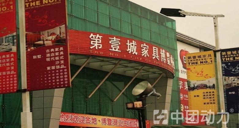 第壹城家具博览中心