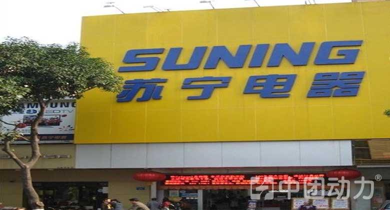 苏宁(花都龙珠路店)