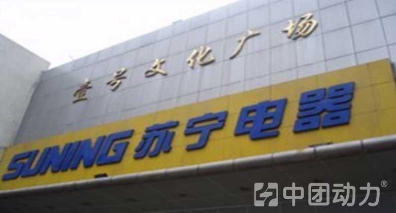 苏宁(花地大道店)