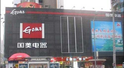 国美电器(江南大道店)