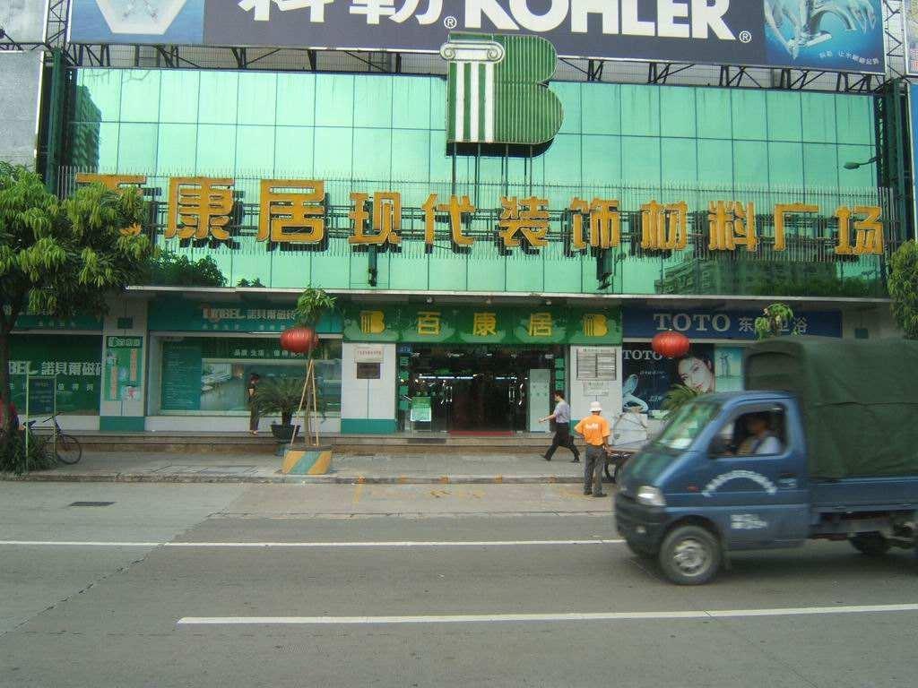 百康居现代装饰材料广场