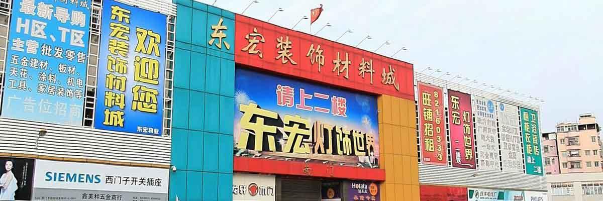 东宏装饰材料城