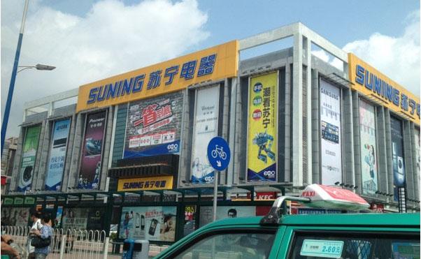 苏宁电器(车陂店)