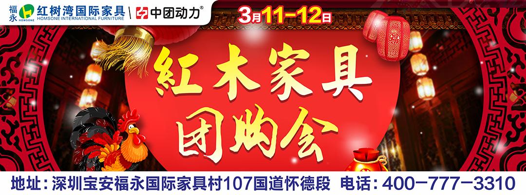 【红木】3月11-12日福永红树湾家具红木团购专场!低价直销!抵用3000元!iPhone 7/华为M9/空调等豪礼疯狂送!