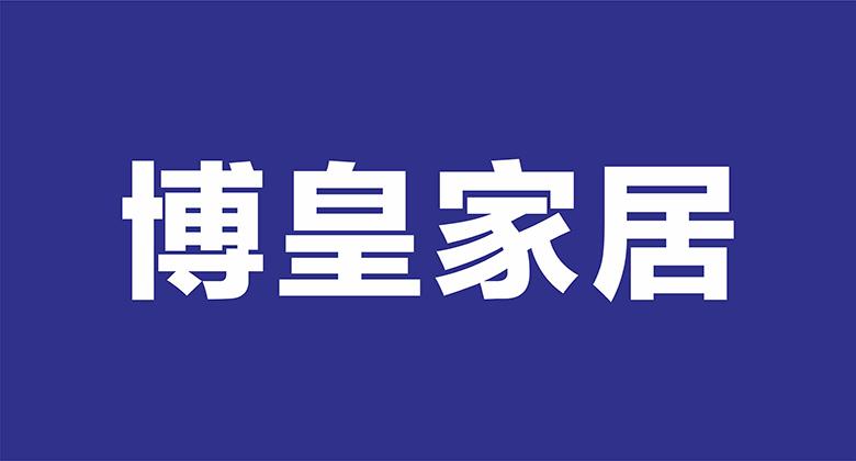 博皇家居(增城店)