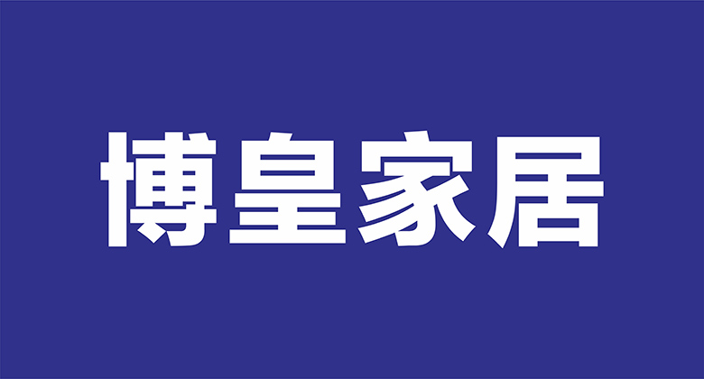 博皇家居(芳村店)