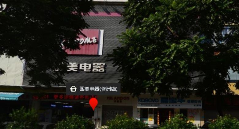 国美电器(香洲店)