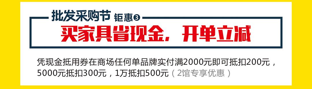 成都香江-页面优惠_05.jpg