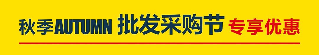 成都香江(1号馆)页面优惠_01.jpg