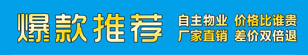 皇庭家具-页面爆款_01.jpg