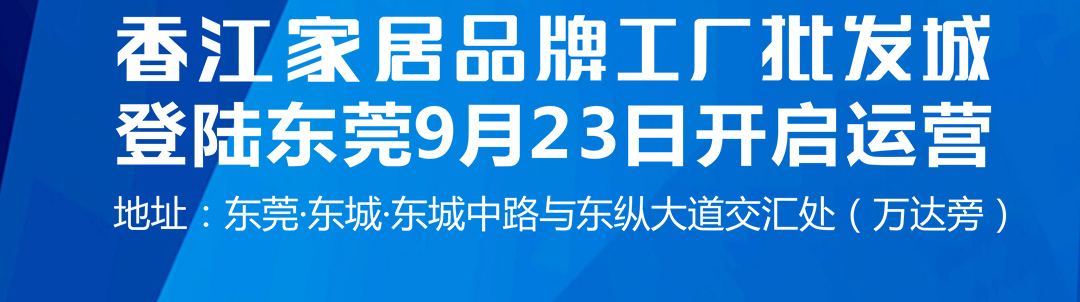 东莞香江页面-蓝色新版_17.jpg