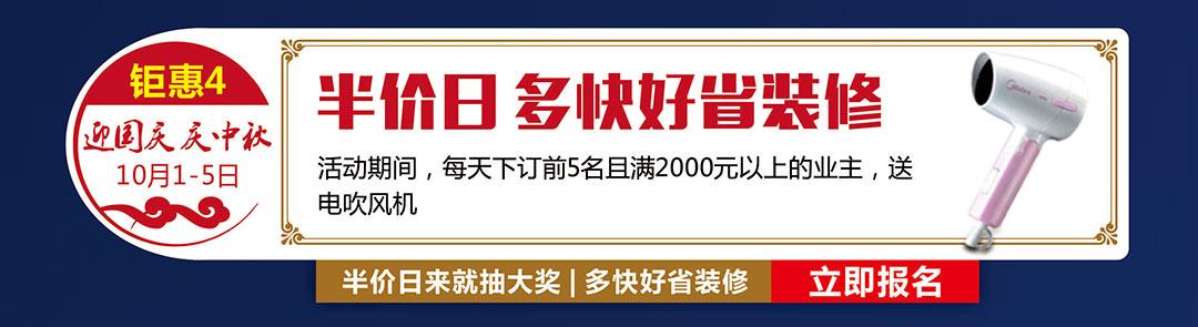 东方建材-优惠_05.jpg
