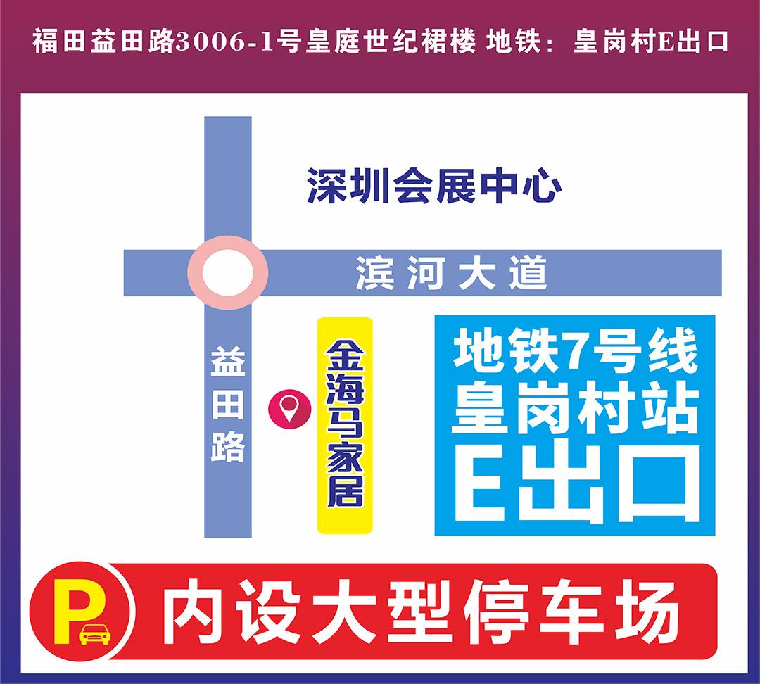 福田金海马-页面地图_01.jpg