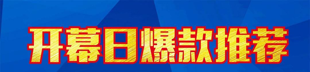 香江家居-产品_01.jpg