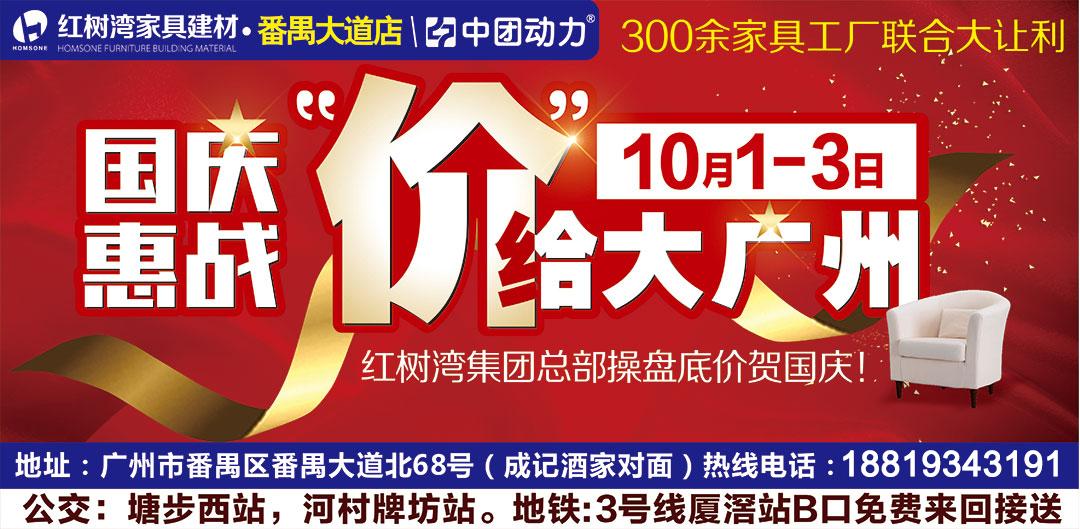 【家具】 10月1-3日红树湾(番禺大道店) 300余家工厂联合让利,买家具送50寸液晶电视+抽iPhone7大奖