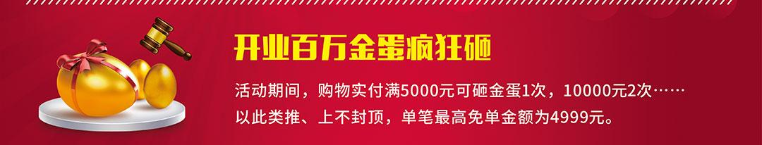 深圳双龙欧亚达-页面优惠_03.jpg