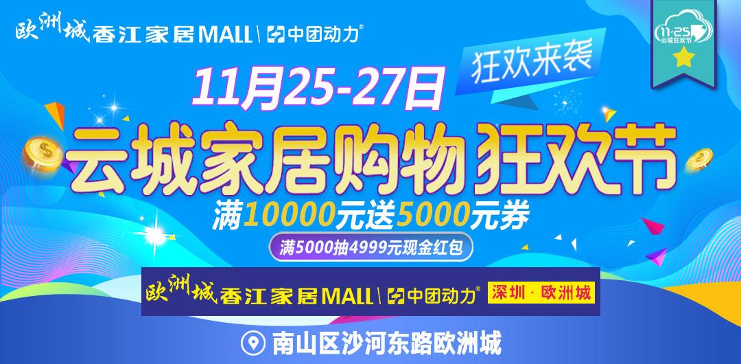 【家具】11月25-27日 泥岗金海马家居 '云城家居购物狂欢节'