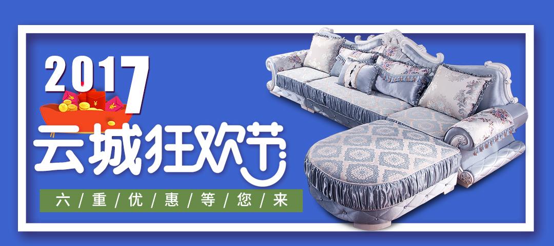 芳村云城购物狂欢节_01.jpg