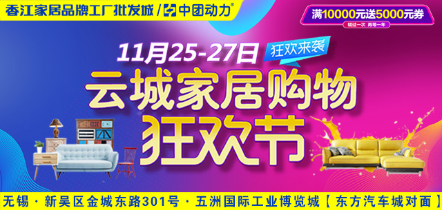 11月25-27日 云城家居购物狂欢节,送1000台料理机,满额送iphone8,抽4999大奖。