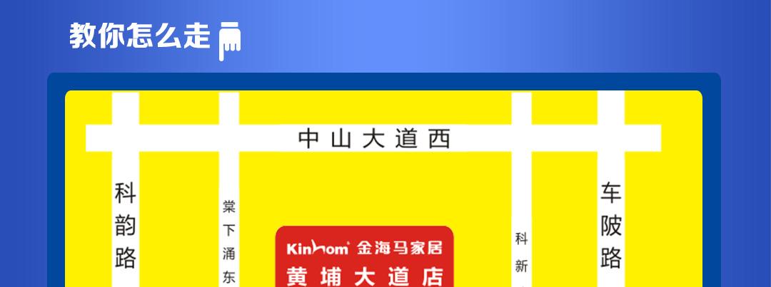 维亚金海马-品牌墙+地址_04.jpg