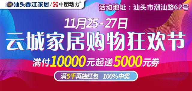 【汕头香江】11月11日-27日 香江云城购物狂欢节 满付10000元起送5000元券