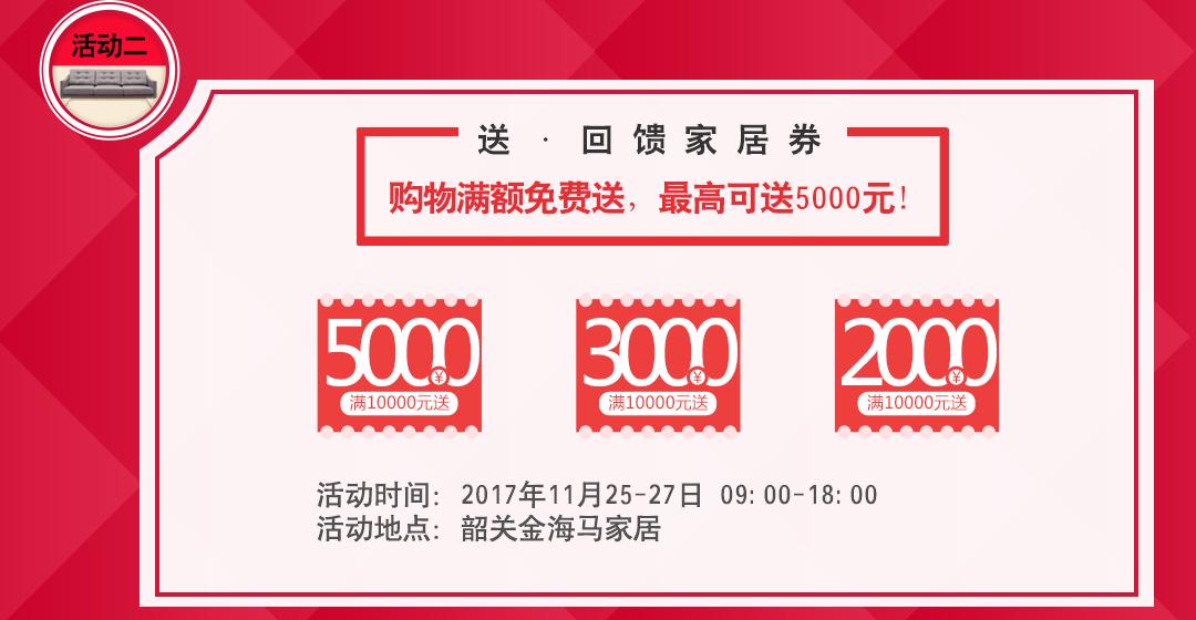 韶关金海马云城购物狂欢节_03.jpg