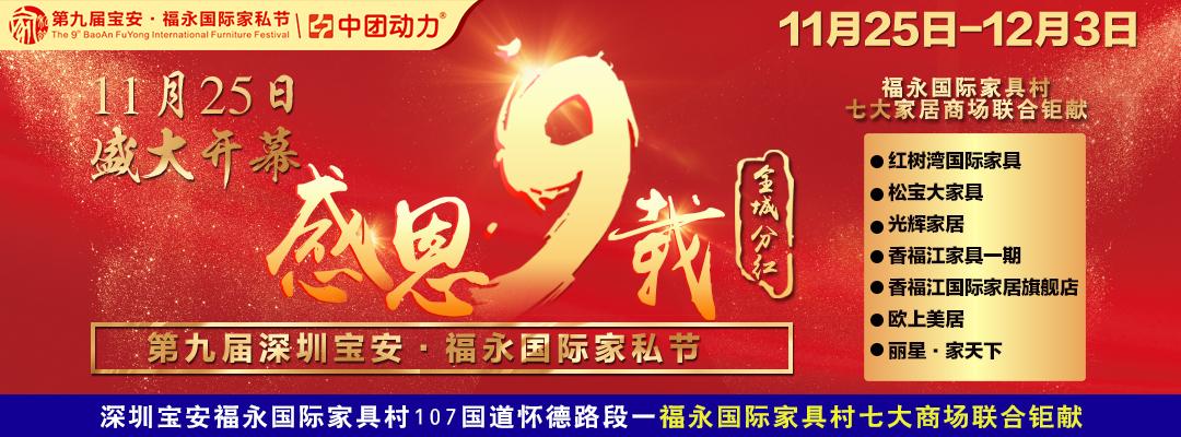 福永国际家私节
