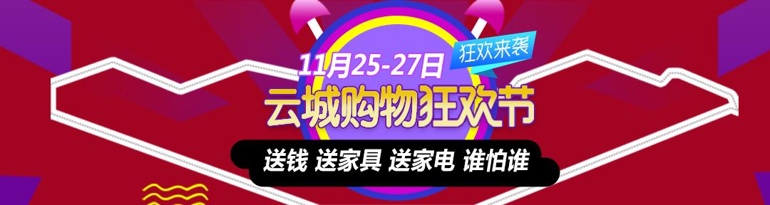 惠州金海马云城购物狂欢节_01.jpg