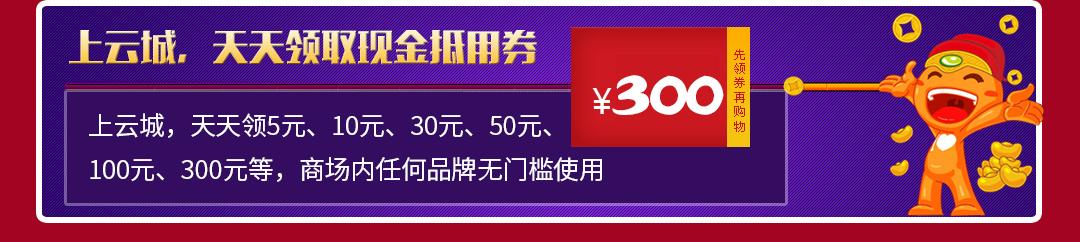 惠州金海马云城购物狂欢节_03.jpg