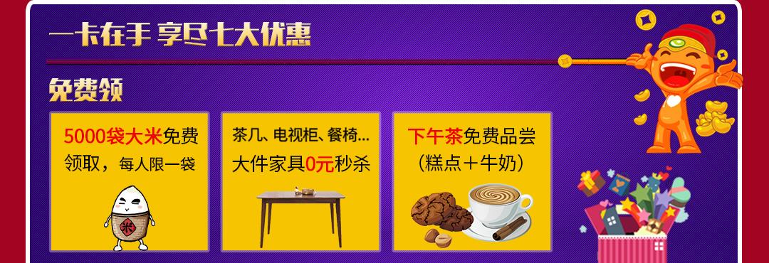 惠州金海马云城购物狂欢节_04.jpg
