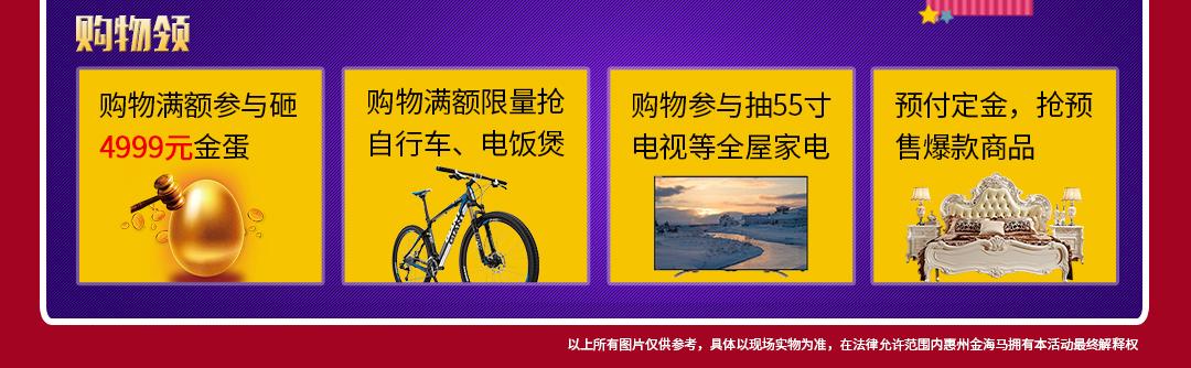 惠州金海马云城购物狂欢节_05.jpg