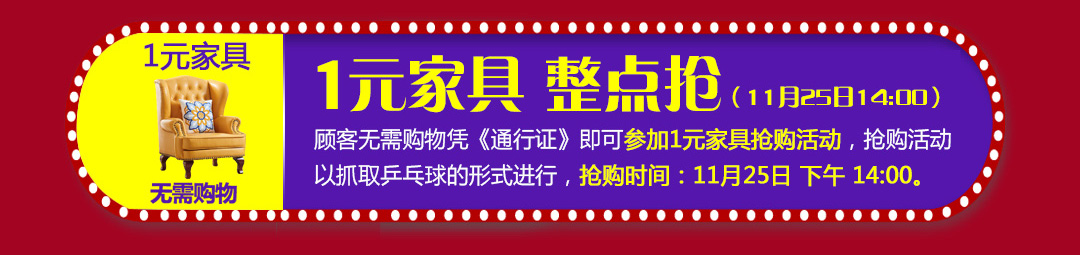 无锡香江家具11月联动-页面优惠_06.jpg