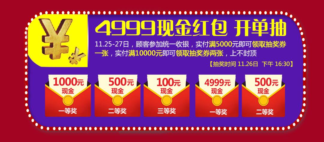 无锡香江家具11月联动-页面优惠_04.jpg