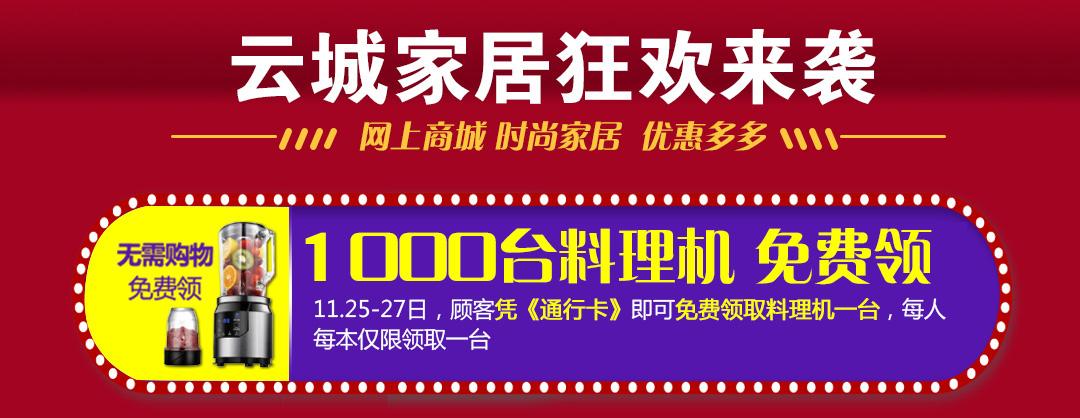无锡香江家具11月联动-页面优惠_01.jpg