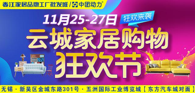 11月25-27日 云城家居购物狂欢节,送1000台料理机,满额送iphone手机,抽4999大奖。