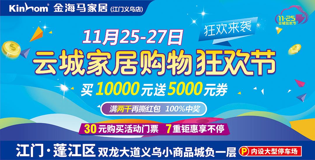 【家具】11月25-27日 金海马家居云城家居购物狂欢节,满额抽4999元现金大奖