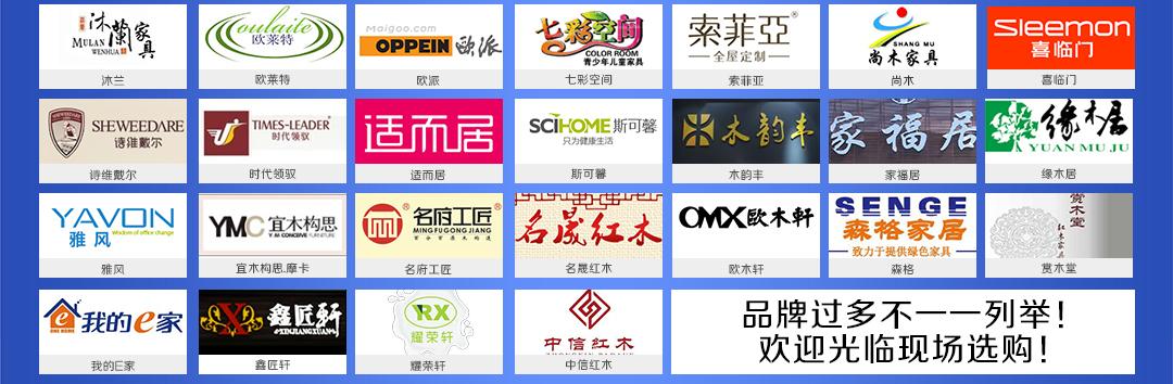 芳村金海马-品牌墙_05.jpg