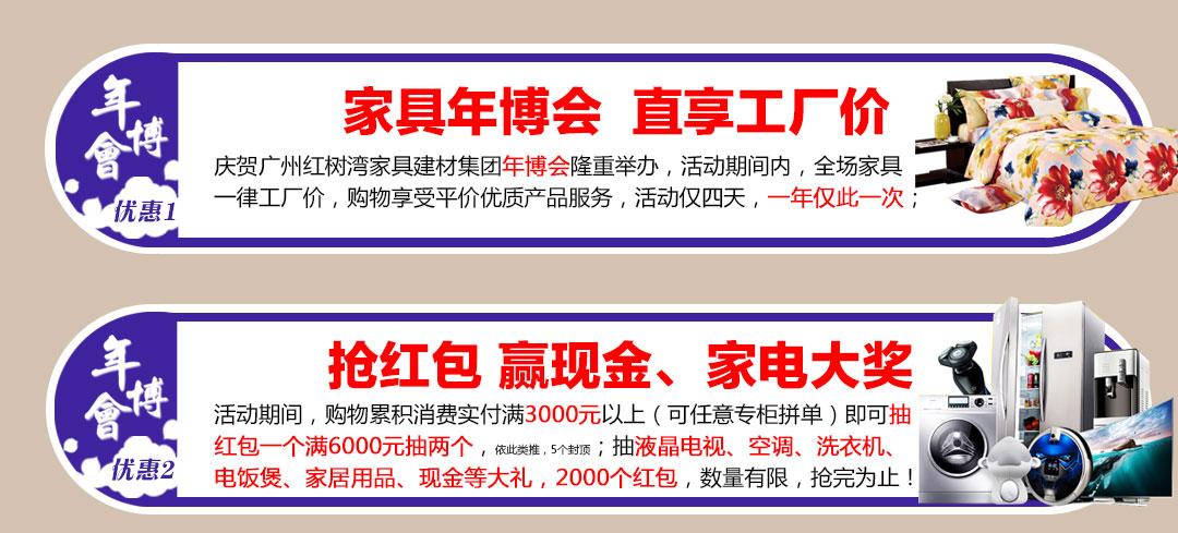 红树湾番禺店年博会_02.jpg