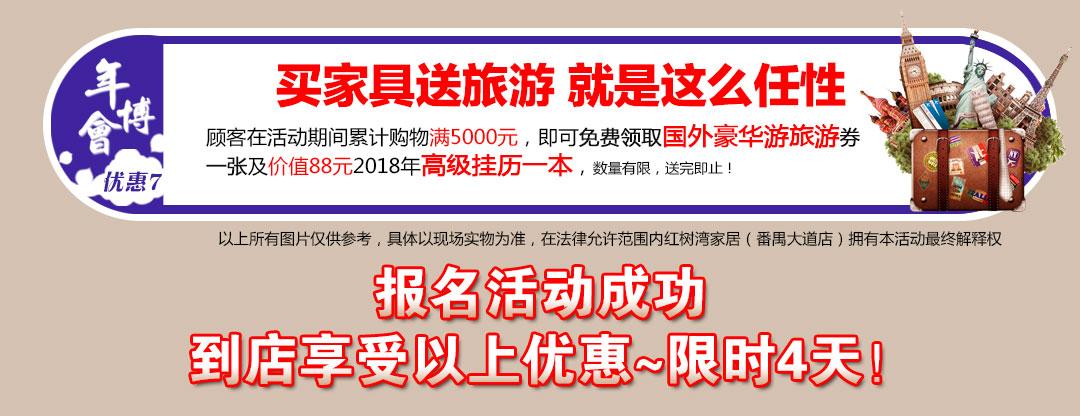 红树湾番禺店年博会_07.jpg