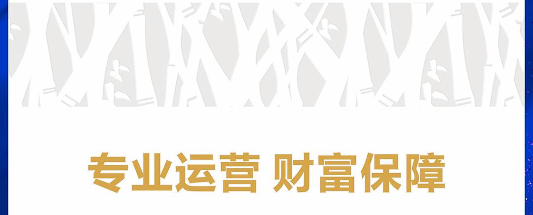 福田香江中心-招商页面_11.jpg