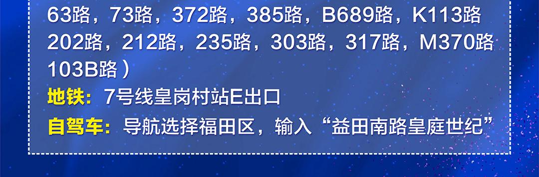 福田香江中心-招商页面地图_04.jpg