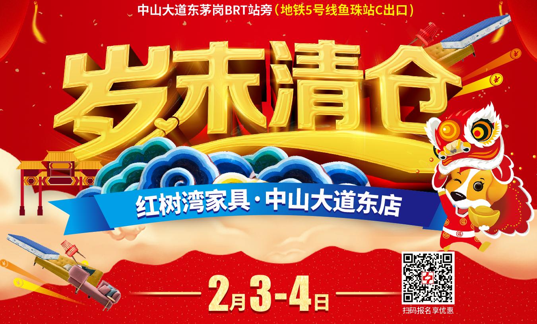 【岁末清仓】2月3-4日红树湾家具(中山大道东店)年货盛宴、清货抄底,仅此两天