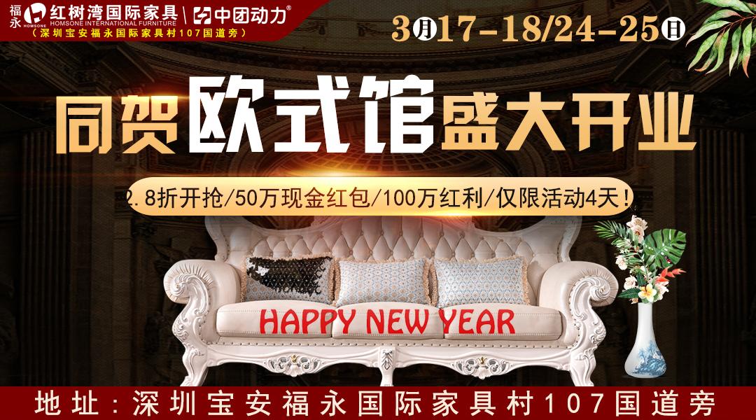【同贺欧式馆盛大开业】富邦红树湾国际家具建材中心