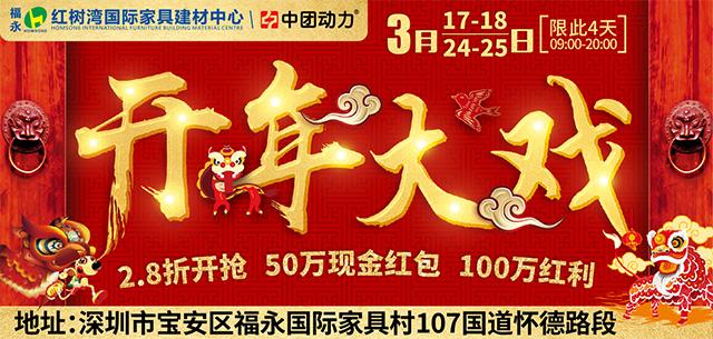 【开年大戏】福永红树湾国际家具建材中心3月17-18/24-25日